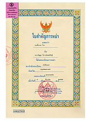 thai divorce or marriage certificate